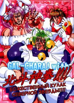 Gal-Chara With Hokuto Kami Kobushi