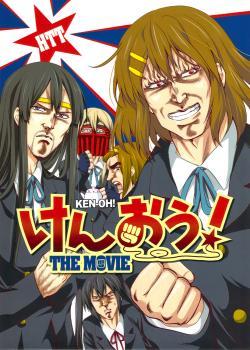 Ken-Oh! The Movie